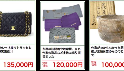 10万円以上で売れるものをジャンル別にまとめました