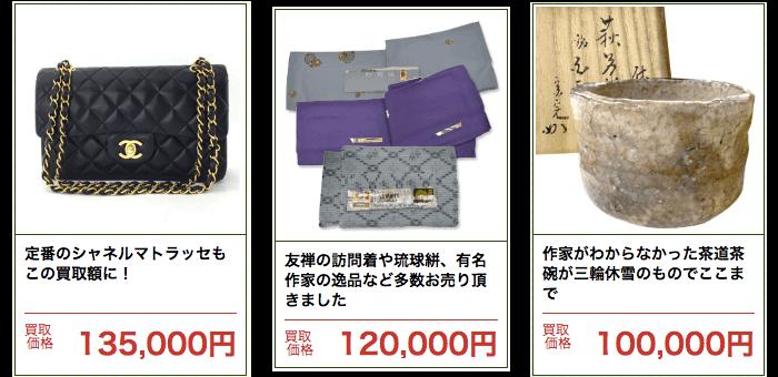 10万円以上で売れるもの