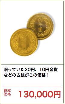 20円、10円金貨