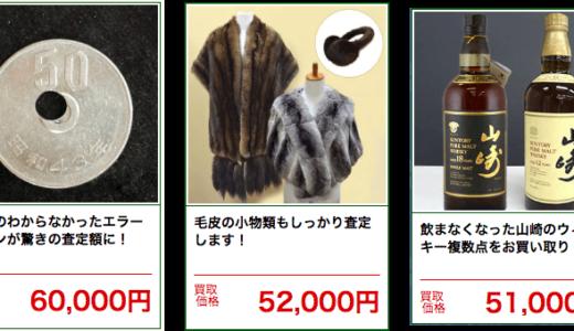 5万円以上で買取業者に高く売れるものシリーズ