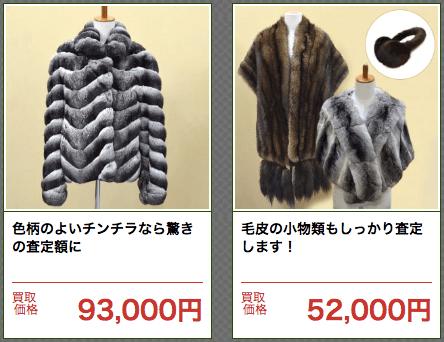 チンチラとフォックスの毛皮