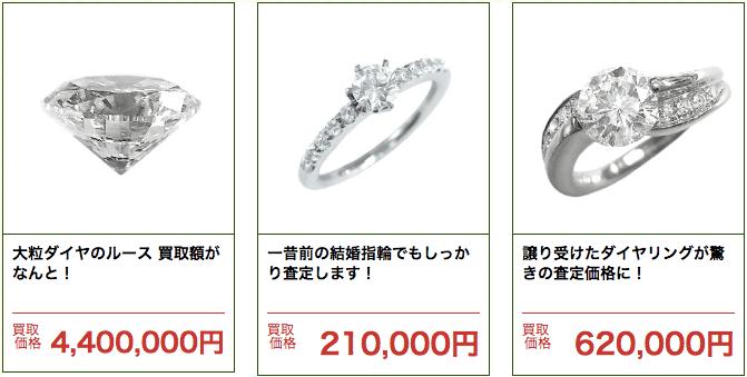 ダイヤモンドの指輪やネックレス