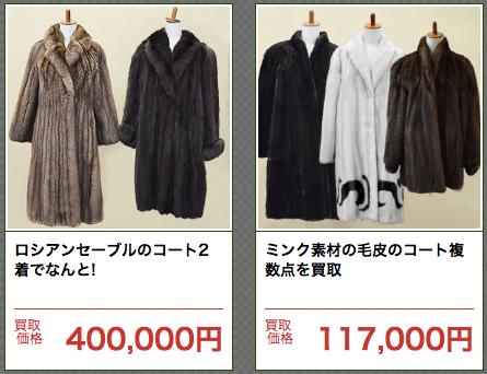 ロシアンセーブルなどの毛皮コート