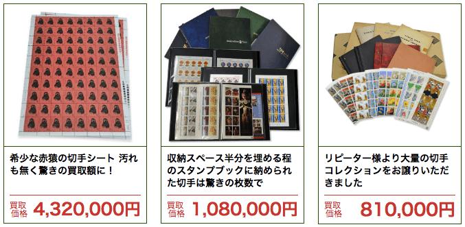 切手の買取価格