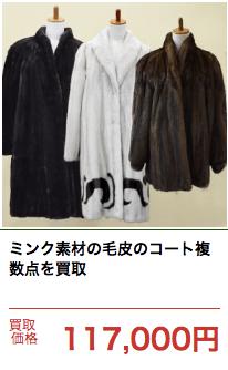 ミンク毛皮のコート