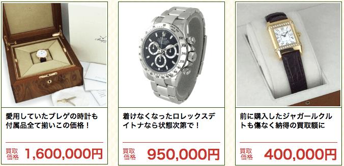 高級腕時計の買取額