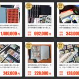 切手買取の高額査定