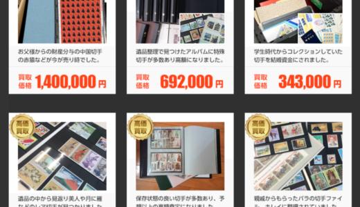 切手を高く売るならこの買取業者がおすすめ!価格相場や査定方法もチェック