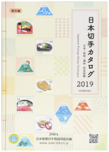 日本切手カタログ