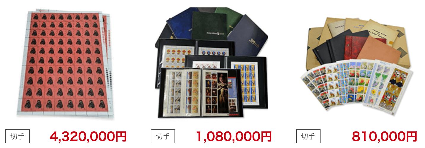高く売れる切手