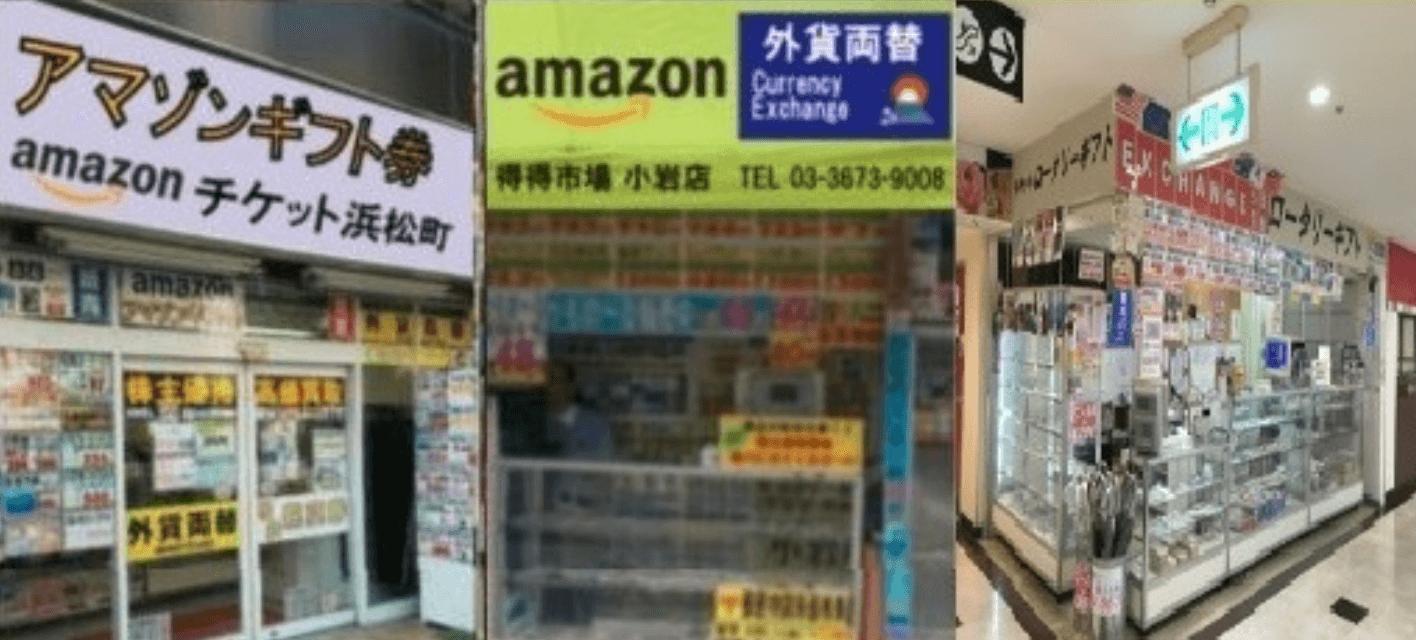 Amazonギフト券買取の東京金券ショップ、ロータリークラブ