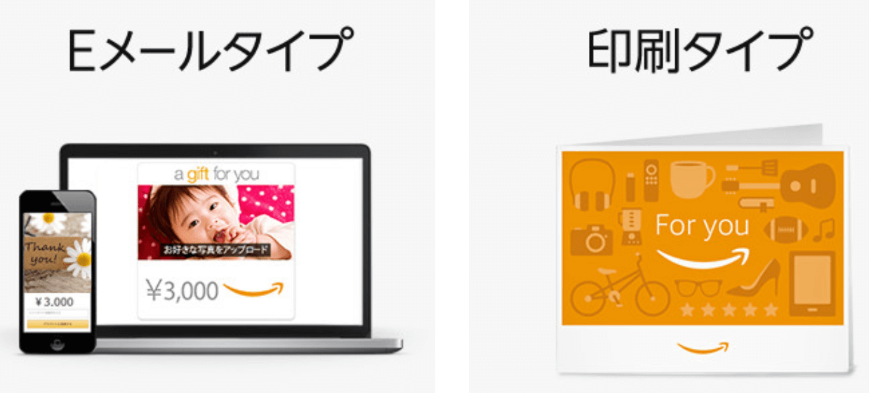 Amazonギフト券の買取対象種類