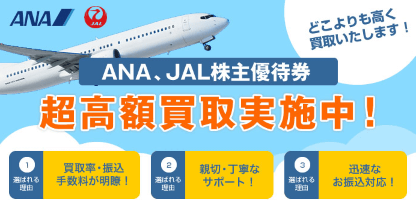 ana,jal株主優待券の買取サイト