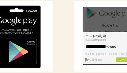 iTunesやGooglePlayギフトカードが高く売れる買取サイトを紹介