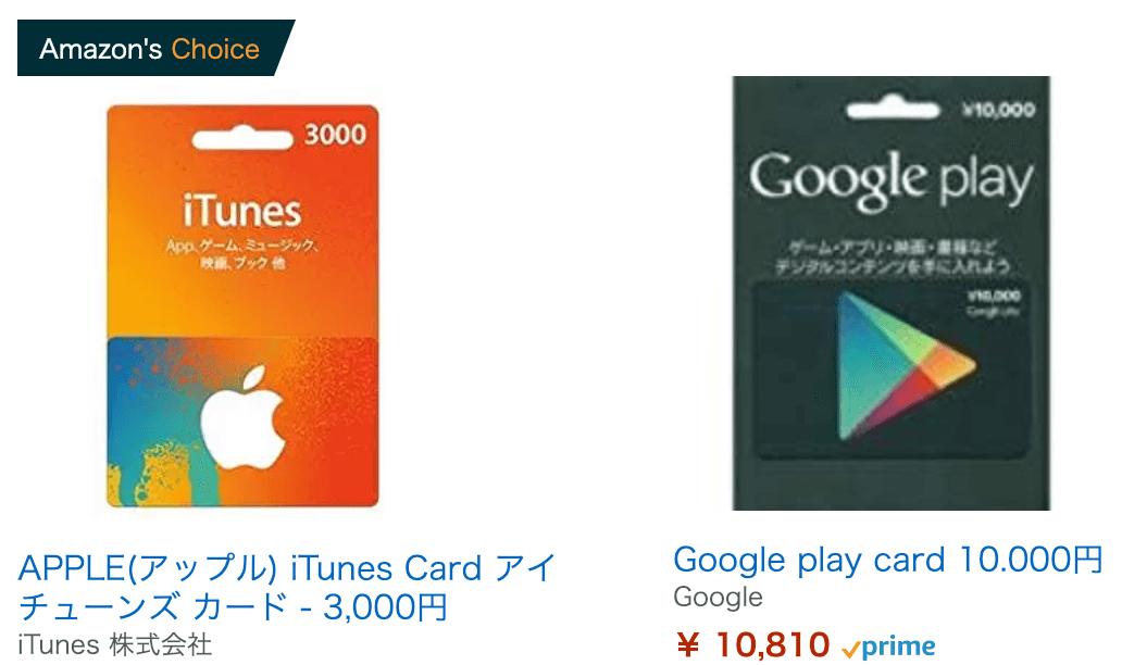 Amazonギフト券でiTunesとGooglePlayカードを買う